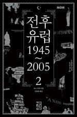 도서 이미지 - 전후 유럽 1945~2005 2