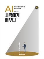 도서 이미지 - AI, 사람에게 배우다