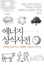 도서 이미지 - 에너지 상식사전