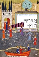 도서 이미지 - 튀르크인 이야기