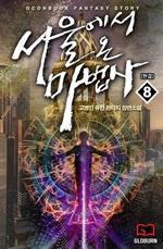 도서 이미지 - 서울에서 온 마법사