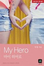 도서 이미지 - 마이 히어로 (My hero)
