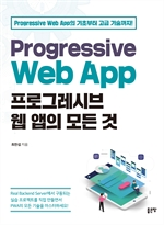 도서 이미지 - 프로그레시브 웹 앱의 모든 것