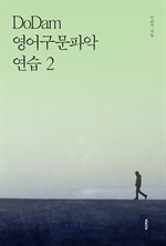 도서 이미지 - DoDam 영어구문파악연습 2