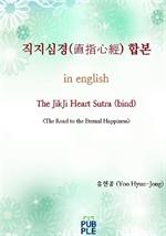 도서 이미지 - 직지심경(直指心經)합본 in english 'The JikJi Heart Sutra(bind)'