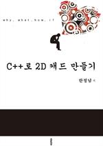 도서 이미지 - C++로 2D 캐드 만들기