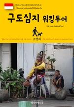 도서 이미지 - 원코스 인도네시아018 자카르타 구도심지 워킹투어 동남아시아를 여행하는 히치하이커를 위한 안내서