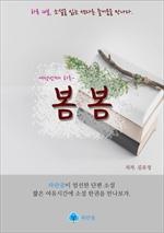 도서 이미지 - 봄봄 - 하루 10분 소설 시리즈