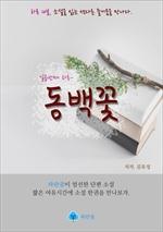 도서 이미지 - 동백꽃 - 하루 10분 소설 시리즈