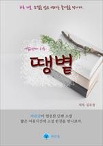 도서 이미지 - 땡볕 - 하루 10분 소설 시리즈