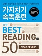 도서 이미지 - 가지치기 속독훈련 The Best Reading 50