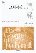 도서 이미지 - 요한복음 강해 Ⅱ