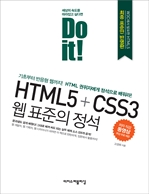 도서 이미지 - DO it! HTML5 + CSS3 웹 표준의 정석