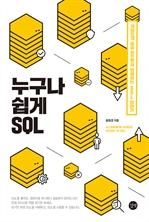 도서 이미지 - 누구나 쉽게 SQL