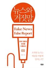 도서 이미지 - 뉴스와 거짓말
