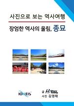 도서 이미지 - [사진으로 보는 역사여행] 장엄한 역사의 울림, 종묘