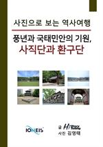 도서 이미지 - [사진으로 보는 역사여행] 풍년과 국태민안의 기원, 사직단과 환구단