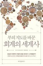도서 이미지 - 부의 지도를 바꾼 회계의 세계사 (체험판)