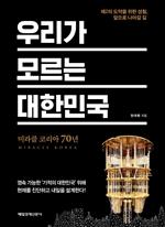 도서 이미지 - 우리가 모르는 대한민국