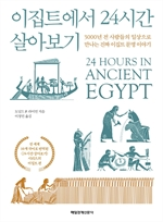 도서 이미지 - 이집트에서 24시간 살아보기