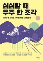 도서 이미지 - 심심할때 우주 한 조각