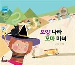 도서 이미지 - [오디오북] 모양 나라 꼬마 마녀