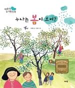 도서 이미지 - [오디오북] 누나는 봄이 보여?