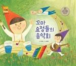 도서 이미지 - [오디오북] 꼬마 요정들의 음악회