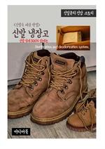 도서 이미지 - 신일균의 건강 스토리 - 신발냄새 100% 없애는 신발 냉장고 (신발속 세균박멸)