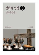 도서 이미지 - 성경과 인생 8 정죄의 범죄