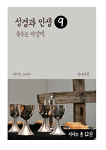 도서 이미지 - 성경과 인생 9 춤추는 아말렉