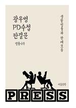 도서 이미지 - 광우병 PD수첩 판결문 (생활법률과 판례모음)