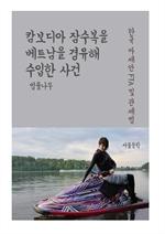 도서 이미지 - 캄보디아 잠수복을 베트남을 경유해 수입한 사건 (한국 아세안 FTA 및 관세법)