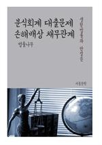 도서 이미지 - 분식회계 대출문제 손해배상 채무 관계 (생활법률과 판결문)