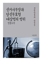 도서 이미지 - 선거사무장과 당선무효형 대상범죄 범위 (생활법률과 판결문)