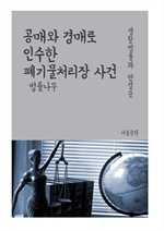 도서 이미지 - 공매와 경매로 인수한 폐기물처리장 사건 (생활법률과 판결문)