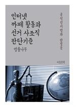 도서 이미지 - 인터넷 까페 활동과 선거 사조직 판단기준 (공직선거법과 판결문)