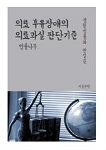도서 이미지 - 의료 후유장애의 의료과실 판단기준 (생활법률과 판결문)