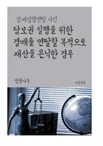 도서 이미지 - 담보권 실행을 위한 경매를 면탈할 목적으로 재산을 은닉한 경우 (강제집행면탈 사건)