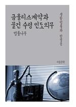 도서 이미지 - 금융리스계약과 물건 수령 인도의무(생활법률과 판결문)
