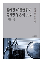 도서 이미지 - 유치권 대항범위와 유치권 부존재 소송 (경매와 판결문)