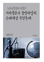 도서 이미지 - 지하철공사 불법파업의 손해배상 부담주체 (노동조합법과 판결문)