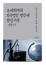 도서 이미지 - 조세회피와 외국법인 법인세 판단기준 (법인세법 판례 모음집)