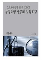 도서 이미지 - 음주측정 불응죄 성립요건 (도로교통법과 판례 모음집)