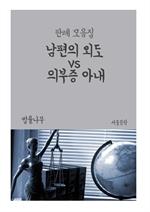도서 이미지 - 남편의 외도 vs 의부증 아내 (판례 모음집)