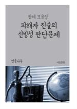 도서 이미지 - 피해자 진술의 신빙성 판단문제 (판례 모음집)