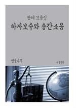 도서 이미지 - 하자보수와 층간소음 (판례 모음집)