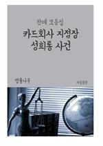 도서 이미지 - 카드회사 지점장 성희롱 사건 (판례 모음집)