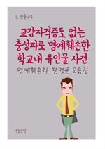 도서 이미지 - 교감자격증도 없는 충성파로 명예훼손한 학교내 유인물 사건 (명예훼손죄 판례 모음집)