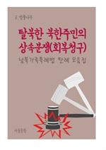 도서 이미지 - 탈북한 북한주민의 상속분쟁(회복청구) 남북가족특례법 판례 모음집
